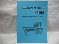 Каталог Т-16 руководство по эксплуатации и ремонту
