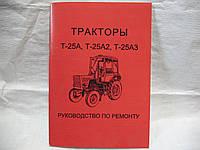 Каталог Т-25А, -А2, -А3 руководство по ремонту