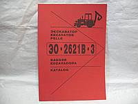 Каталог экскаватор ЭО-2621В-3