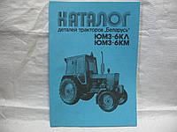 Каталог ЮМЗ-6КЛ, -КМ