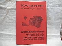 Каталог ЯМЗ-236 руководство по ремонту двигателей