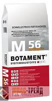 TM BOTAMENT M 56 Speed FM - строительный раствор,стяжка (ТМ БОТАМЕНТ М 56 Спиид ФМ) 25кг.