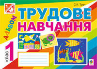 Трач Світлана Казимирівна Трудове навчання. Альбом для 1 кл.