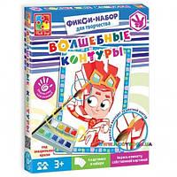 Набор для творчества Волшебные контуры Фиксики Vladi Toys VT4402-22