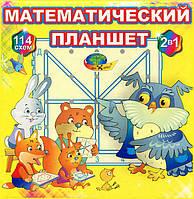 Математический планшет, фото 1