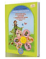Книжка для вчителя.(В. О. Науменко, М. Д. Захарійчук)