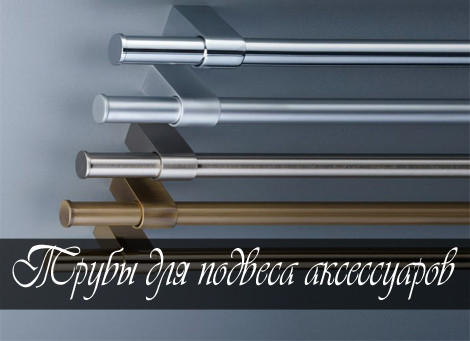 Рейлинги(трубы для подвеса аксессуаров)