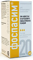 Фоспасим 20 мл ор. р-р - антистрессовый препарат, без угнетения сознания и привыкания (Хелвет)