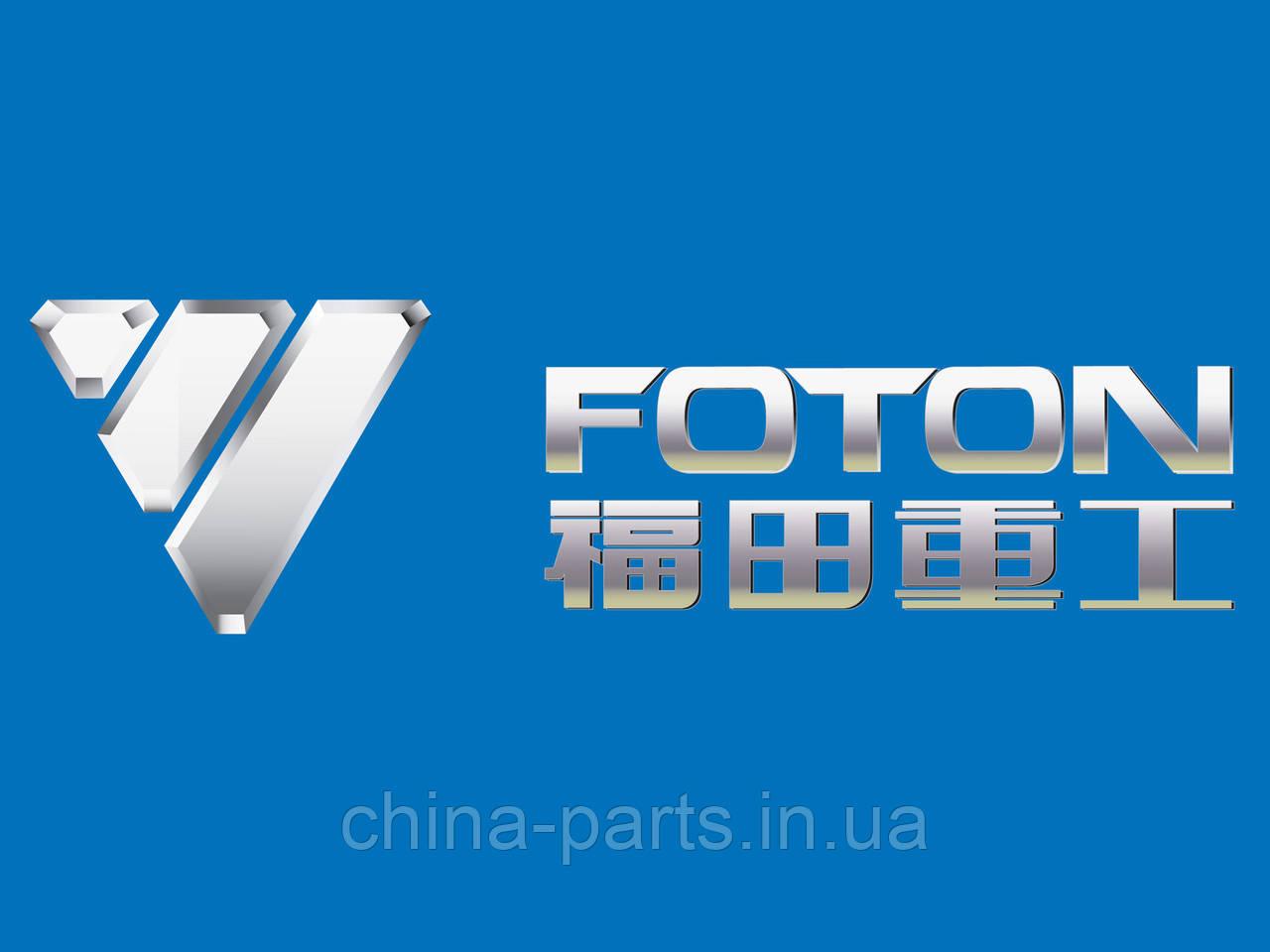 Купить запчасти на фотон  #FOTON#FAW#HOWO - CHINA-PARTS в Киеве