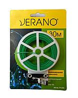 Дріт для підв'язки Verano 20 м