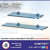 Комплект стеклянных полок Commus PL10/11 P Blu(6мм)