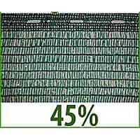 Сетка затеняющая 45% зел. 2х100 м. (КНР)