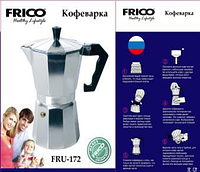 Кофеварка на 9 чашек Frico FRU-173