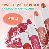 "Помада карандаш  для губ ""ART LIP PENCIL """