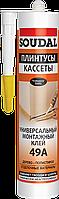 Универсальный монтажный клей 49А 300мл SOUDAL