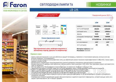 Новинка от торговой марки FERON - светодиодная лампа LB-225 Т8 22W!