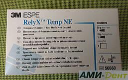 Реликс Темп НЕ (Relyx Temp NE) 43 г