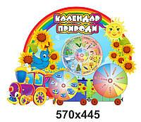 """Стенд для детского сад """"Календарь природы"""""""