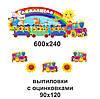 Стенди для дитячих малюнків: паровозик