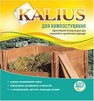 KALIUS для КОМПОСТИРОВАНИЯ, 1 кг