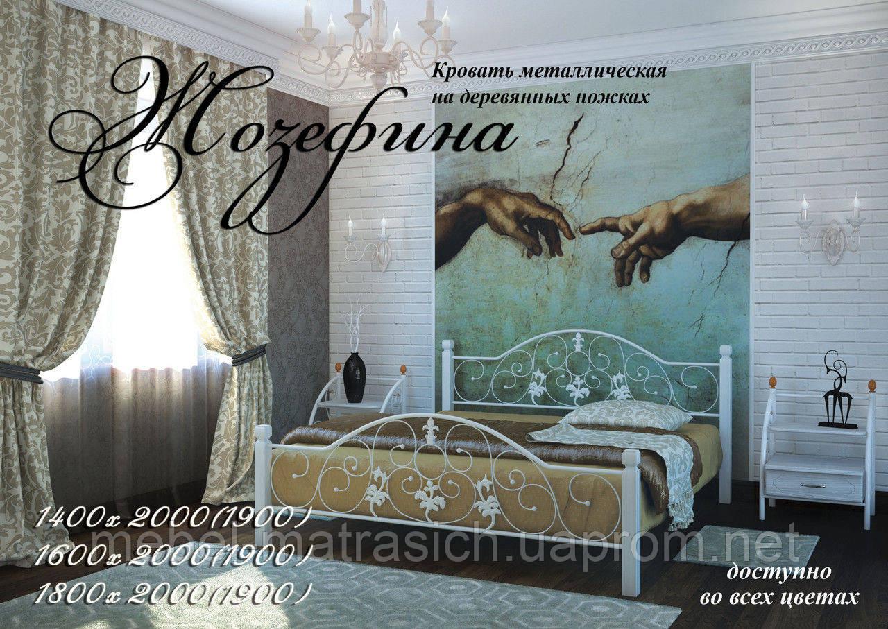 """Кровать """"Жозефина"""""""
