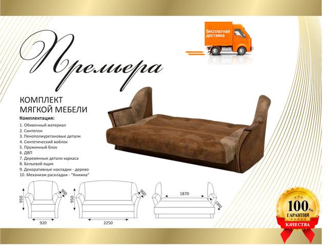 Комплект мягкой мебели Премьера Люкс(Габариты)