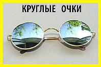 Очки круглые 13-ЗГ классика зеркальные в золотой оправе кроты стиль Поттер Леннон Лепс