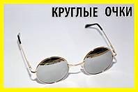 Очки круглые 13 классика зеркальные в золотой оправе кроты стиль Поттер Леннон Лепс