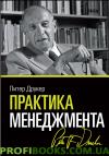 Практика менеджмента Питер Друкер