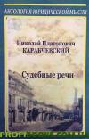 Судебные речи Карабачевский Н.П.