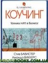 Коучинг Стив Бавистер
