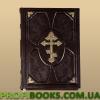 Библия подарочная в коже(в подарочном мешочке)