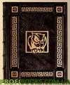 Мудрость тысячелетий (М1) (подарочное в коже)