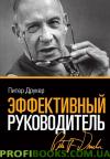 Эффективный руководитель Питер Друкер