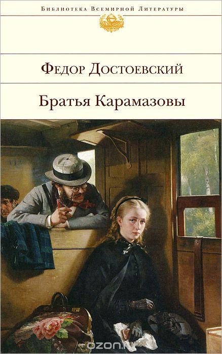 Братья Карамазовы  Достоевский Ф М