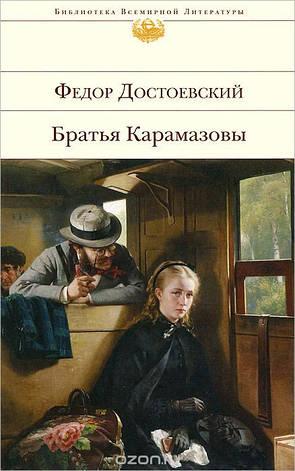 Братья Карамазовы  Достоевский Ф М, фото 2