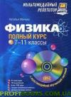 Физика. 7-11 классы. Полный курс. Мультимедийный репетитор (+ CD-ROM)