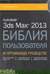 Autodesk 3ds Max 2013. Библия пользователя (+ CD-ROM)