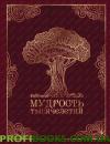 Мудрость тысячелетий (подарочное издание,дерево)