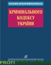 Науково-практичний коментар Кримінального кодекс України 2017 року
