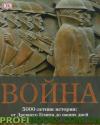 Война. 5000-летняя история от Древнего Египта до наших дней. Дорлинг Киндерсли