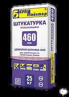 Штукатурна Суміш Вирівнююча «БудМайстер» «ТИНК-460»
