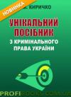 Унікальний посібник з кримінального права України