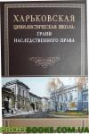 Харьковская цивилистическая школа Грани наследственного права