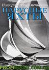 Парусные яхты. История и современность