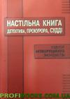 Настільна книга детектива,прокурора,судді  Коментар антикорупційного законодавства 2017