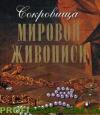 Сокровища мировой живописи Энциклопедия