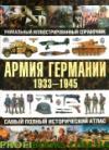 Армия Германии 1933-1945. Самый полный исторический атлас