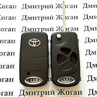 Корпус выкидного ключа для Toyota (Тойота) 3 - кнопки. Лезвие на выбор