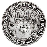 Сувенирная монета для принятия решений Да-Нет